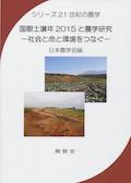 シリーズ21世紀の農学  国際土壌年2015と農学研究 -社会と命と環境をつなぐ-
