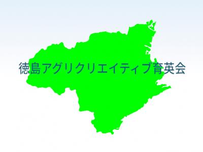 奨学生の現状と奨学生募集のお知らせ~徳島アグリクリエイティブ育英会