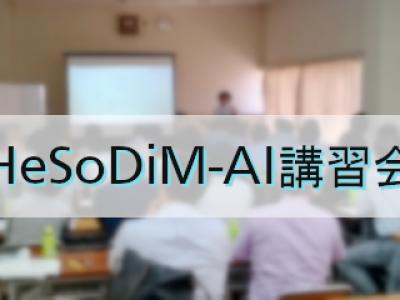 「HeSoDiM-AIアプリ普及のための勉強会」(指導者向け)の開催: 8コマ目